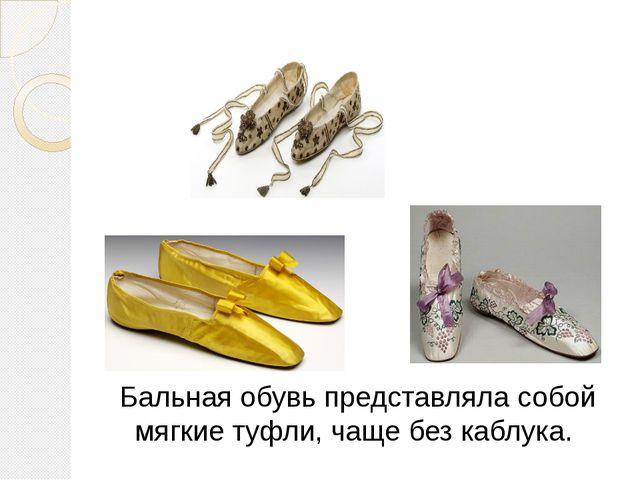 Бальная обувь представляла собой мягкие туфли, чаще без каблука.