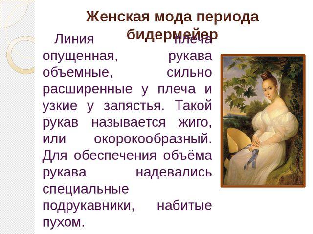 Женская мода периода бидермейер Линия плеча опущенная, рукава объемные, сильн...