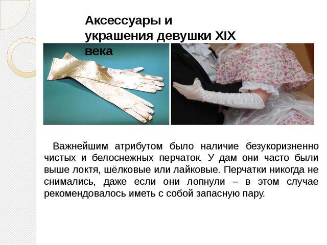 Важнейшим атрибутом было наличие безукоризненно чистых и белоснежных перчаток...