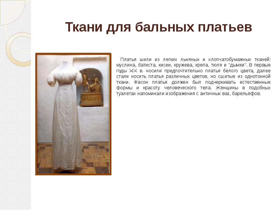 Ткани для бальных платьев Платья шили из легких льняных и хлопчатобумажных тк...