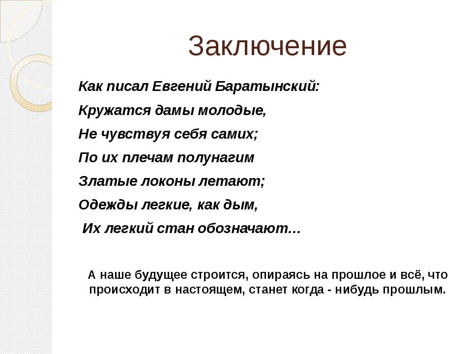 Заключение Как писал Евгений Баратынский: Кружатся дамы молодые, Не чувствуя...