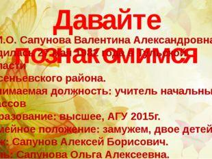Давайте познакомимся Ф.И.О. Сапунова Валентина Александровна. Родилась 27 ма