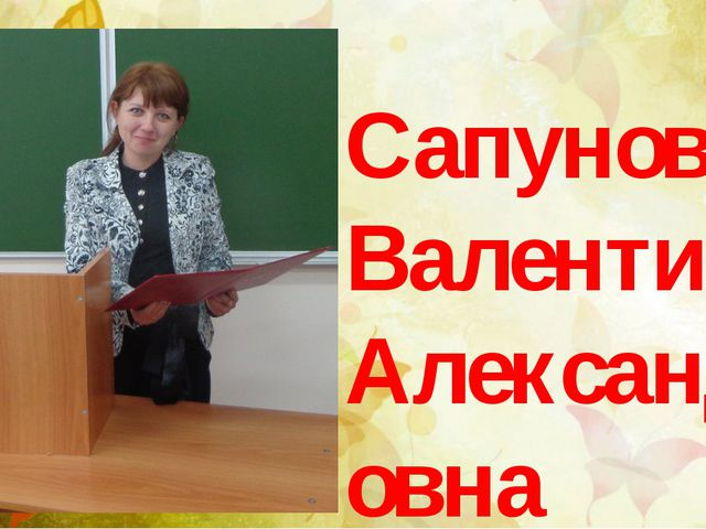 Сапунова Валентина Александровна