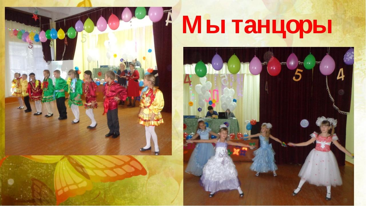 Мы танцоры