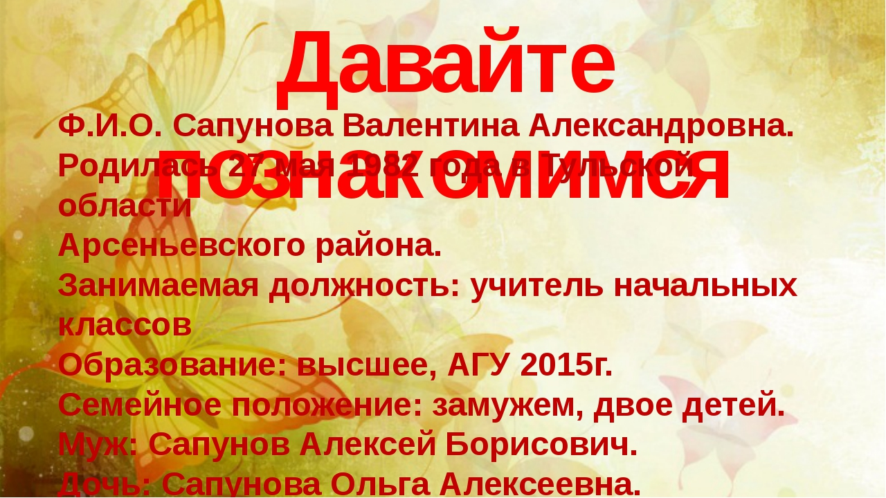 Давайте познакомимся Ф.И.О. Сапунова Валентина Александровна. Родилась 27 ма...