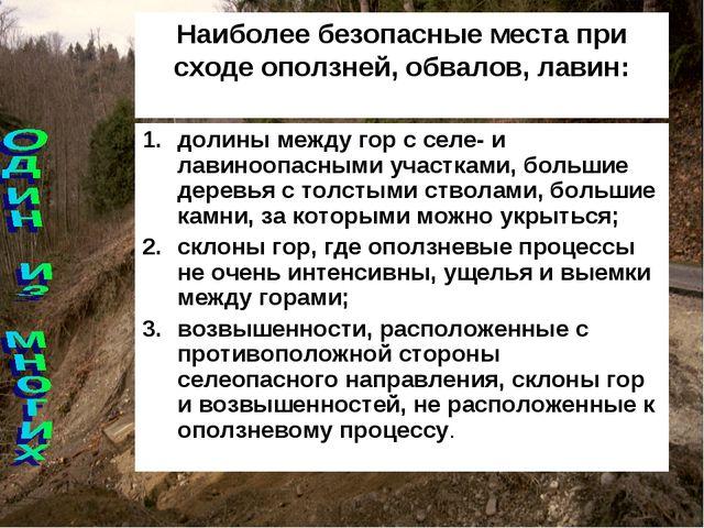 Наиболее безопасные места при сходе оползней, обвалов, лавин: долины между го...