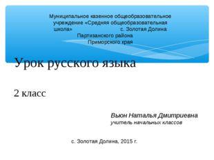Урок русского языка 2 класс Муниципальное казенное общеобразовательное учрежд