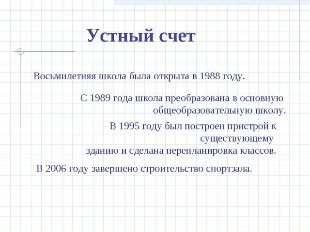 С 1989 года школа преобразована в основную общеобразовательную школу. В 1995...