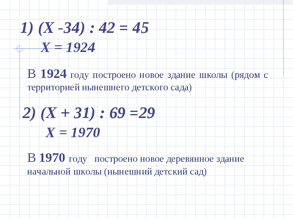1) (Х -34) : 42 = 45 2) (Х + 31) : 69 =29 В 1924 году построено новое здание...