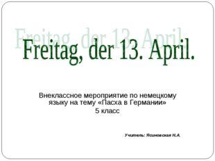 Внеклассное мероприятие по немецкому языку на тему «Пасха в Германии» 5 класс