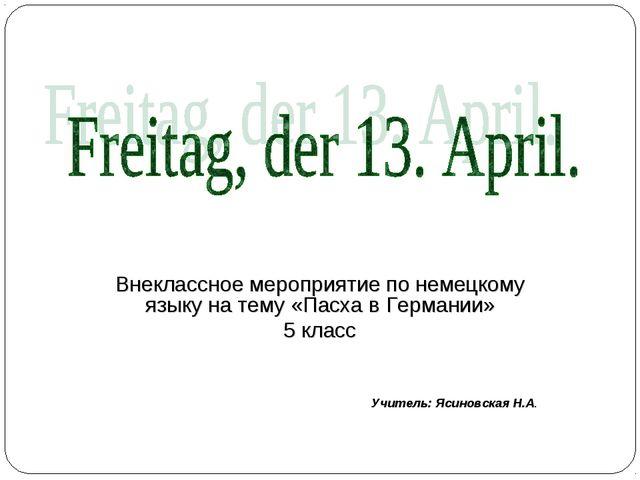 Внеклассное мероприятие по немецкому языку на тему «Пасха в Германии» 5 класс...