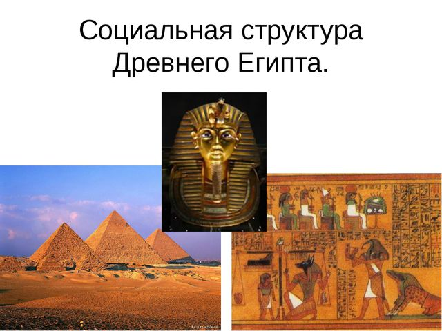 Социальная структура Древнего Египта класс  Социальная структура Древнего Египта