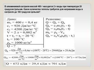 В алюминиевой кастрюле массой 400 г находится 2 л воды при температуре 20 гр