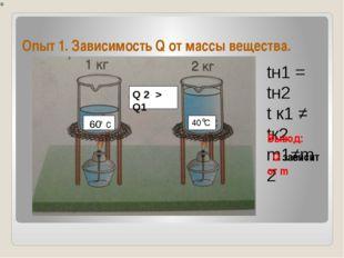 Опыт 1. Зависимость Q от массы вещества. tн1 = tн2 t к1 ≠ tк2 m1≠m2 Вывод: Q