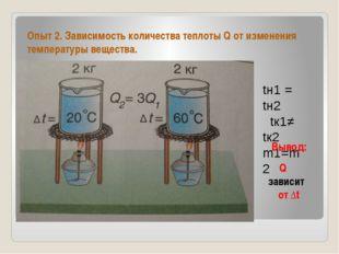 Опыт 2. Зависимость количества теплоты Q от изменения температуры вещества.