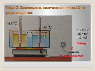 Опыт 3. Зависимость количества теплоты Q от рода вещества. tн1 = tн2 tк1≠ tк2