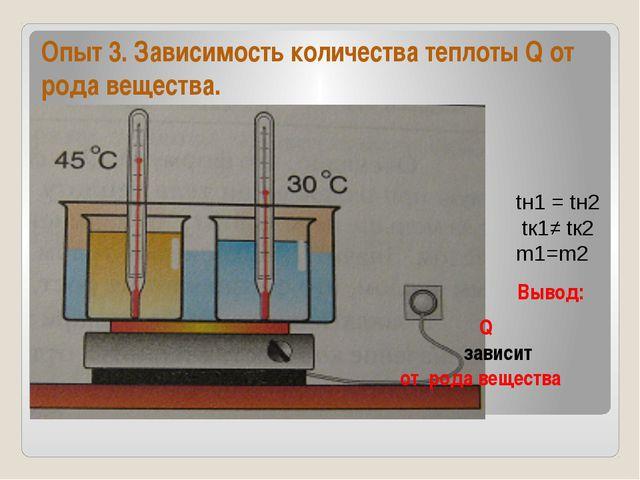 Опыт 3. Зависимость количества теплоты Q от рода вещества. tн1 = tн2 tк1≠ tк2...