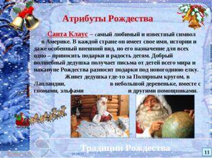 * Традиции Рождества Атрибуты Рождества Санта Клаус – самый любимый и известн