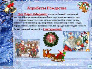 * Традиции Рождества Атрибуты Рождества Дед Мороз (Морозко) – наш любимый сла