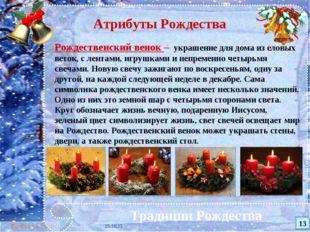 * Традиции Рождества Атрибуты Рождества Рождественский венок – украшение для