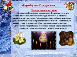 * Традиции Рождества Рождественские свечи Без свечей Рождество немыслимо. В д