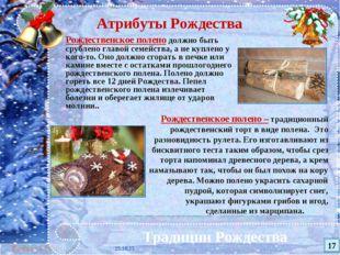 * Традиции Рождества Атрибуты Рождества Рождественское полено должно быть сру