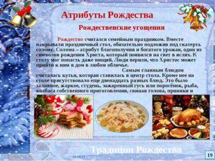 * Традиции Рождества Рождественские угощения Рождество считался семейным пра