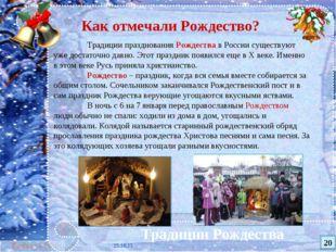 * Традиции Рождества Как отмечали Рождество? Традиции празднования Рождества