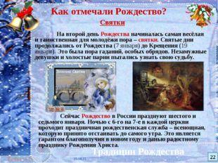* Традиции Рождества Сейчас Рождество в России празднуют шестого и седьмого
