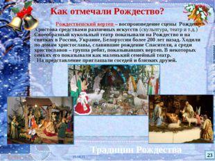 * Традиции Рождества Как отмечали Рождество? Рождественский вертеп – воспрои