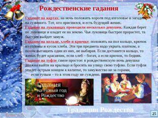 * Традиции Рождества Гадание на картах: на ночь положить короля под изголовье