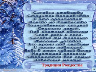 * Традиции Рождества 28