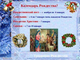 * Традиции Рождества Календарь Рождества? Рождественский пост – с ноября по 6