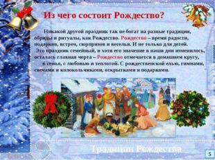 * Традиции Рождества Из чего состоит Рождество? Никакой другой праздник так н
