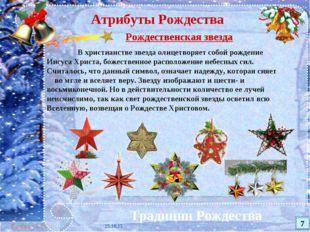 * Традиции Рождества Атрибуты Рождества Рождественская звезда В христианстве