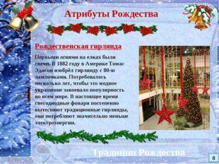 * Традиции Рождества Атрибуты Рождества Рождественская гирлянда Первыми огням