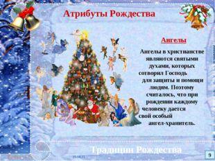 * Традиции Рождества Атрибуты Рождества Ангелы Ангелы в христианстве являются