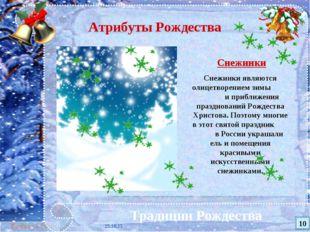* Традиции Рождества Атрибуты Рождества Снежинки Снежинки являются олицетворе