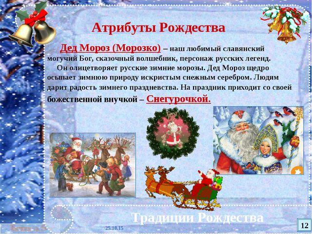 * Традиции Рождества Атрибуты Рождества Дед Мороз (Морозко) – наш любимый сла...