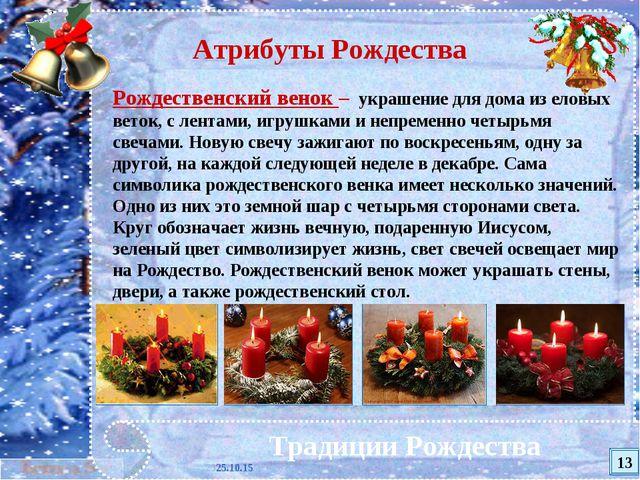 * Традиции Рождества Атрибуты Рождества Рождественский венок – украшение для...