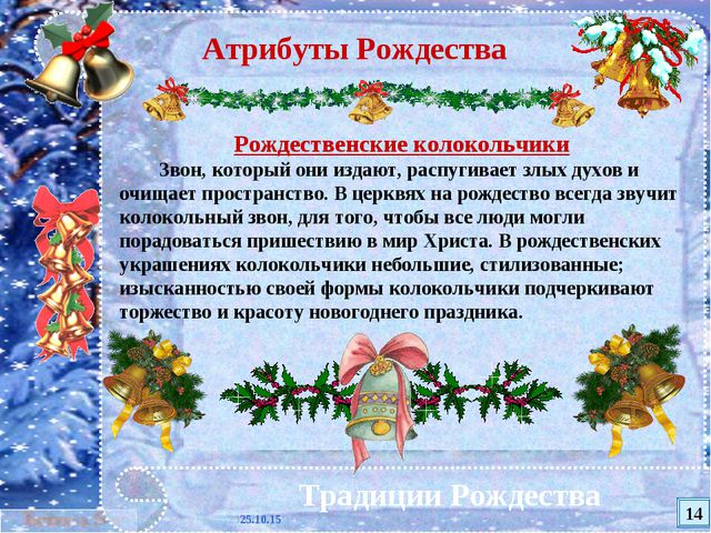 * Традиции Рождества Рождественские колокольчики Звон, который они издают, ра...