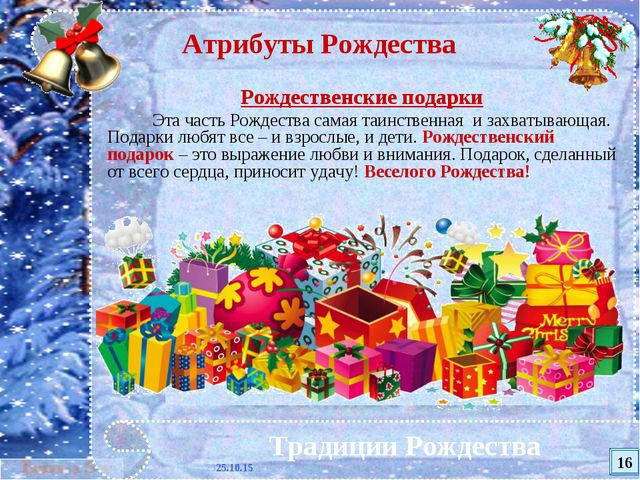 * Традиции Рождества Рождественские подарки Эта часть Рождества самая таинств...