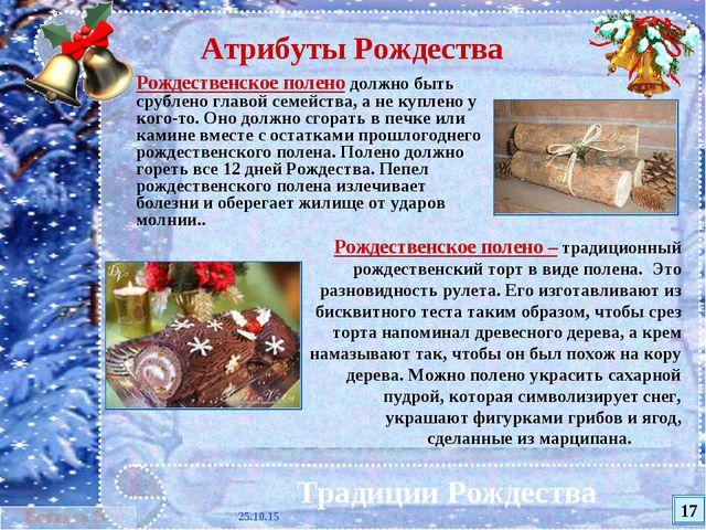 * Традиции Рождества Атрибуты Рождества Рождественское полено должно быть сру...
