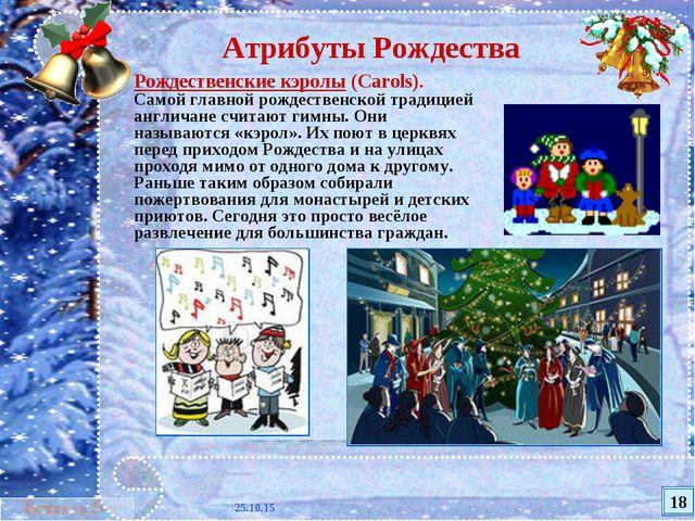 * Атрибуты Рождества Рождественские кэролы (Carols). Самой главной рождествен...