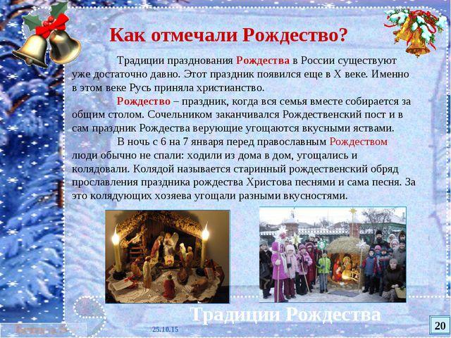 * Традиции Рождества Как отмечали Рождество? Традиции празднования Рождества...