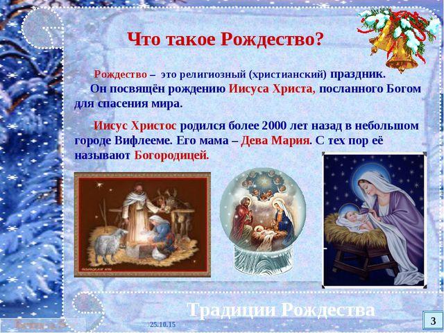 * Традиции Рождества Что такое Рождество? Рождество – это религиозный (христи...