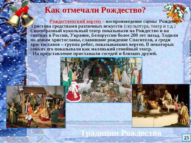 * Традиции Рождества Как отмечали Рождество? Рождественский вертеп – воспрои...