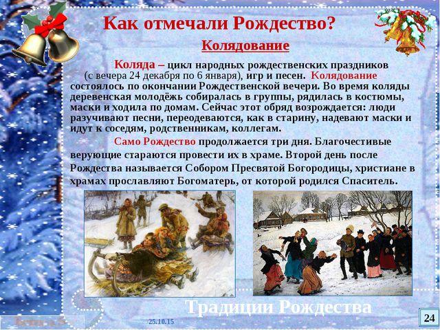 * Традиции Рождества Как отмечали Рождество? Колядование Коляда – цикл наро...