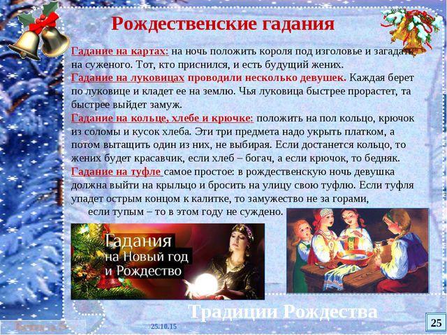 * Традиции Рождества Гадание на картах: на ночь положить короля под изголовье...