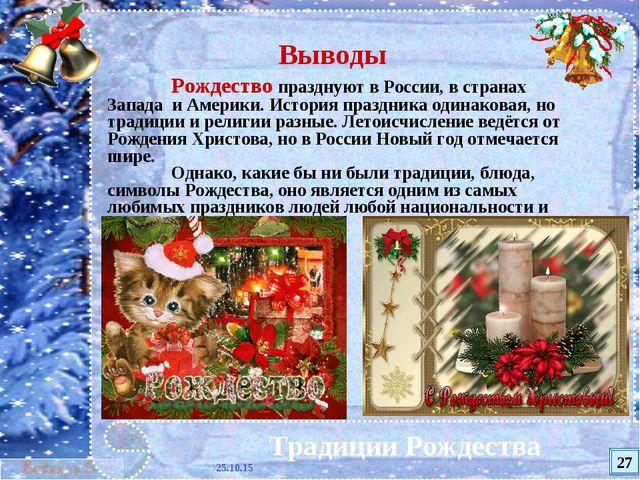 * Традиции Рождества Рождество празднуют в России, в странах Запада и Америк...